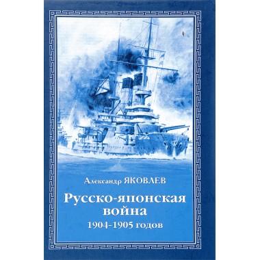 Русско-японская война 1904 - 1905 годов. Яковлев А.И.