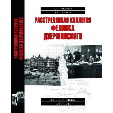Расстрелянная коллегия Феликса Дзержинского. Плеханов А.М.