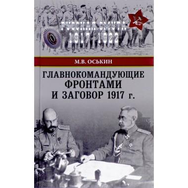 Главнокомандующие фронтами и заговор 1917 г. Оськин М.В.