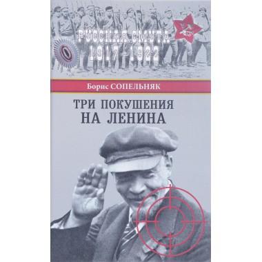 Три покушения на Ленина. Сопельняк Б.Н.
