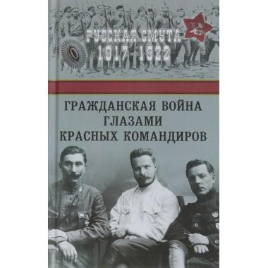 Гражданская война глазами красных командиров.