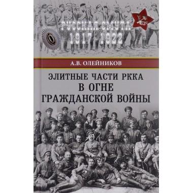 Элитные части РККА в огне Гражданской войны. Олейников А.В.