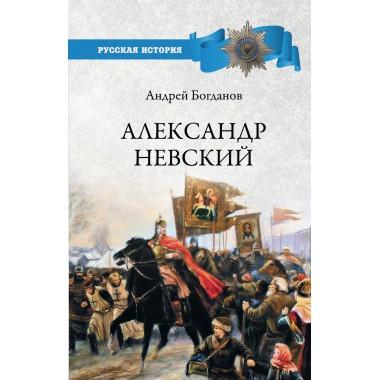 Александр Невский. Богданов А.П.