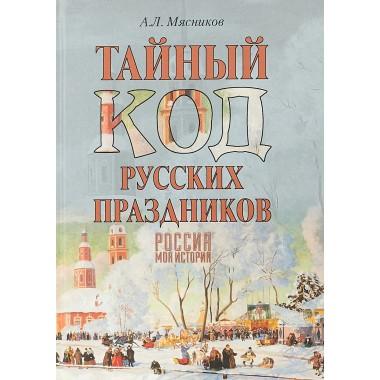 Тайный код русских праздников. Мясников А.Л.