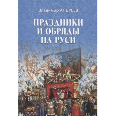 Праздники и обряды на Руси. Андреев В.