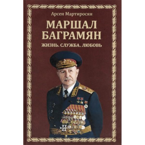 Маршал Баграмян. Жизнь.Служба.Любовь. Мартиросян А.Б.