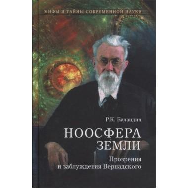 Ноосфера Земли. Прозрения и заблуждения Вернадского. Баландин Р.К.