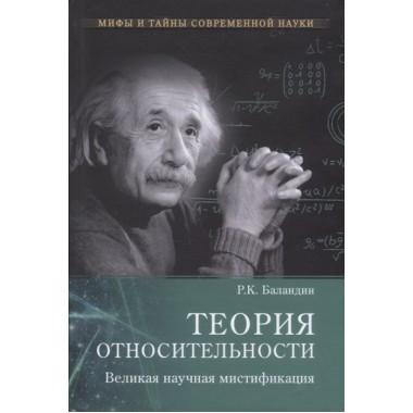 Теория относительности. Великая научная мистификация. Баландин Р.К.
