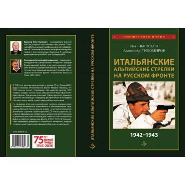 Итальянские альпийские стрелки на Русском фронте 1942-1943. Васюков П.П.
