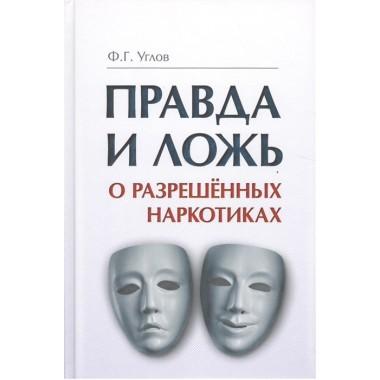 Правда и ложь о разрешённых наркотиках. Углов Федор Григорьевич
