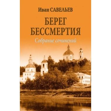 Берег Бессмертия. Савельев И.К.