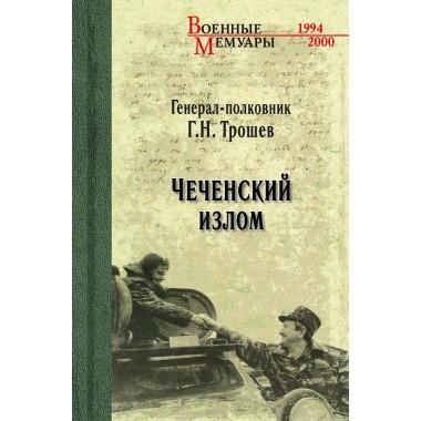 Чеченский излом. Дневники и воспоминания. Трошев Г.Н.
