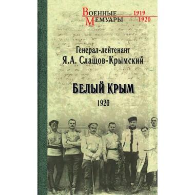 Белый Крым. 1920. Слащов-Крымский Я.А.