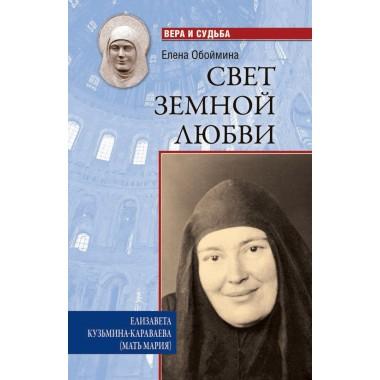 Свет земной любви. Елизавета Кузьмина-Караваева (мать Мария). Обоймина Е.Н.