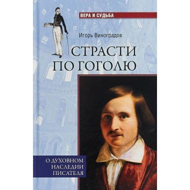 Страсти по Гоголю. О духовном наследии писателя. Виноградов И.А.