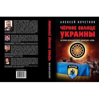 Чёрное солнце Украины. История неонацистского движения