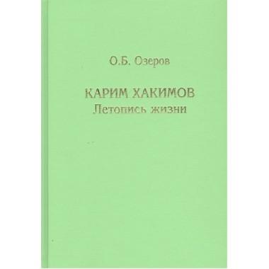 Карим Хакимов: летопись жизни. Озеров О.Б. Андрей Фурсов рекомендует