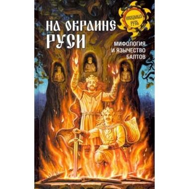 На окраине Руси, мифология и язычество балтов. Теобальд, Мержинский А. Ф.