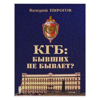 КГБ: бывших не бывает? Документальный роман. Пирогов В.В.