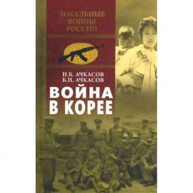 Война в Корее. Ачкасов Н.Б., Ачкасов Б.Н.