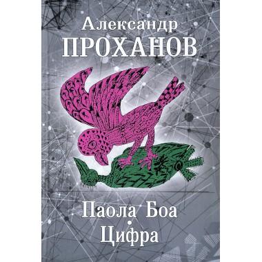 Паола Боа. Цифра. Проханов А.А.