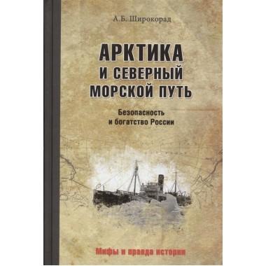Арктика и Северный морской путь. Безопность и богатство России. Широкорад А.Б.