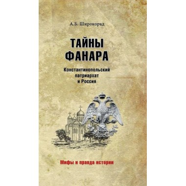 Тайны Фанара. Константинопольский патриархат и Россия. Широкорад А.Б.