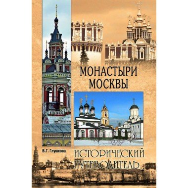 Монастыри Москвы. Глушкова В.Г.