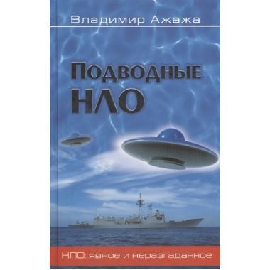 Подводные НЛО. Ажажа В.Г.