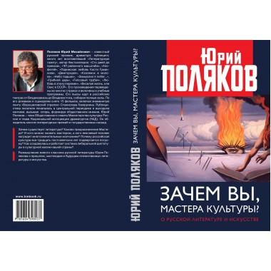 Зачем вы, мастера культуры? О русской литературе и искусстве. Поляков Ю.М.