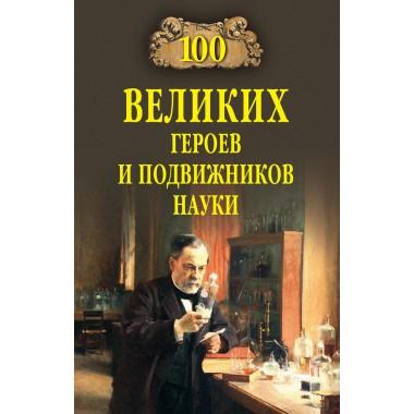 100 великих героев и подвижников науки. Волков А.В.
