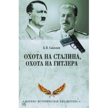Охота на Сталина, охота на Гитлера. Тайная борьба спецслужб. Соколов Б.В.