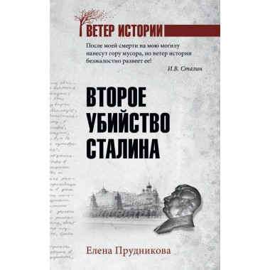 Второе убийство Сталина. Прудникова Е.А.