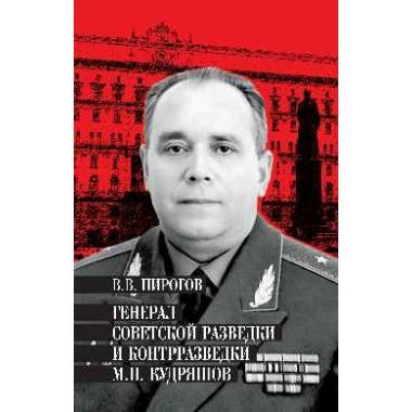 Генерал советской разведки и контрразведки М.П. Кудряшов. Пирогов В.В.