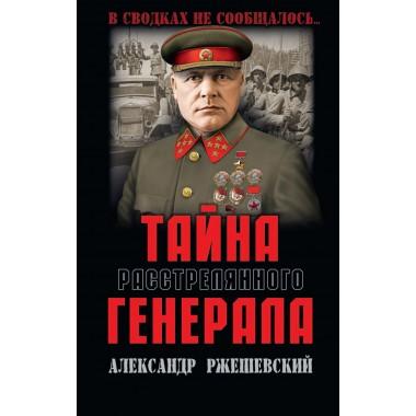 Тайна растрелянного генерала. Ржешевский А.А.