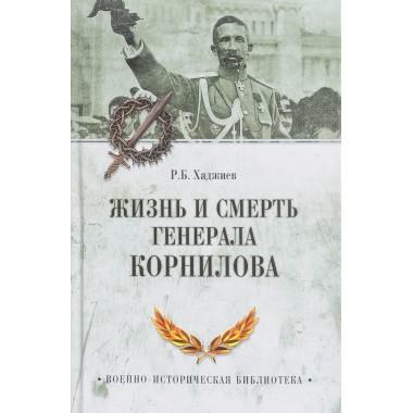 Жизнь и смерть генерала Корнилова. Хаджиев Р.