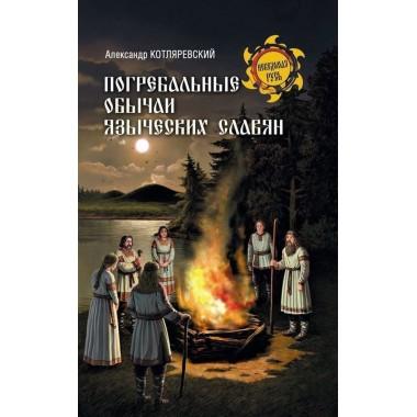 Погребальные обычаи языческих славян. Котляревский А.А.
