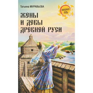 Жены и девы Древней Руси. Муравьева Т.В.
