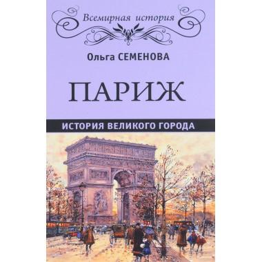 Париж. История великого города. Семенова О.Ю.