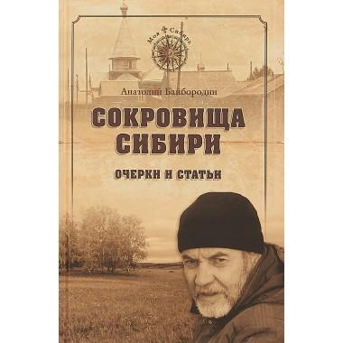Сокровища Сибири. Очерки и статьи. Байбородин А.Г.