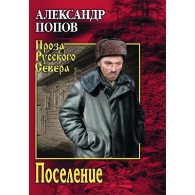 Поселение. Попов А.В.