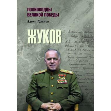 Жуков. Громов А.Б.