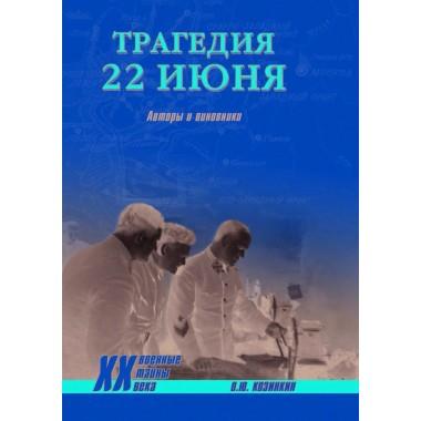 Трагедия 22 июня. Авторы и виновники. Козинкин О.Ю.