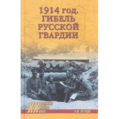 1914 год. Гибель русской гвардии. Петухов А.Ю.