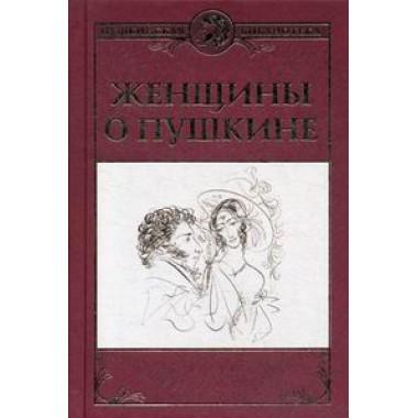 Женщины о Пушкине.