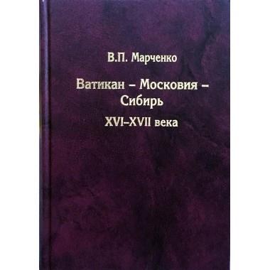 Ватикан - Московия - Сибирь. XVI-XVII века. 2-е издание. Марченко В.П. Андрей Фурсов рекомендует