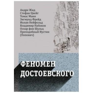Феномен Достоевского. Западные исследования творчества писателя.