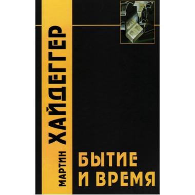Бытие и Время. Хайдеггер Мартин. 5-е издание