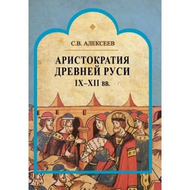 Аристократия Древней Руси IX-XII вв. Алексеев С.В.