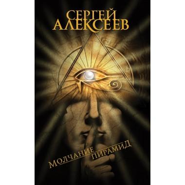 Молчание пирамид. Алексеев С.Т.
